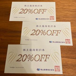 アオヤマ(青山)の青山商事 株主優待券 3枚セット(ショッピング)