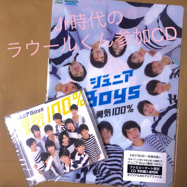 ジャニーズJr.(ジャニーズジュニア)の【公式CD】ジュニアBoys/勇気100% エンタメ/ホビーのタレントグッズ(アイドルグッズ)の商品写真