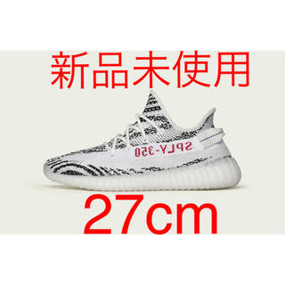 adidas - 新品未使用 YEEZY BOOST 350 V2 イージーブースト350 ゼブラ