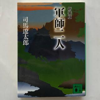 王城の護衛者& 軍師二人 新装版(文学/小説)