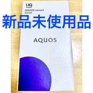 シャープ(SHARP)の【SIMフリー】AQUOS sense3 ライトカッパー 64GB UQ 新品(スマートフォン本体)