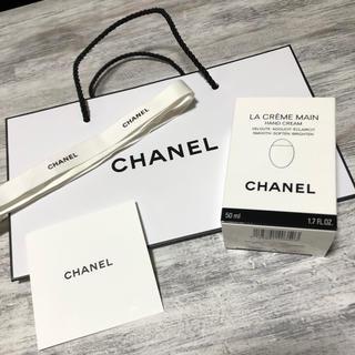 CHANEL - 週末セール★CHANELハンドクリーム
