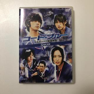 コード・ブルー ドクターヘリ緊急救命 スペシャル DVD(TVドラマ)