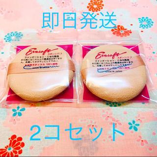 キヤノン(Canon)の【最安値】エバーソフト スポンジパフ 2コ(ファンデーション)