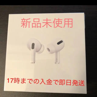 アップル(Apple)のAirPodspro 【アップル純正ワイヤレスイヤホン】(ヘッドフォン/イヤフォン)