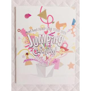 ヘイセイジャンプ(Hey! Say! JUMP)のHey!Say!JUMP Jumping CARnival パンフレット(アイドルグッズ)