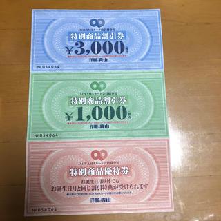 アオヤマ(青山)のらくらくちゃん様 青山 特別商品割引券(ショッピング)