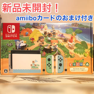 Nintendo Switch - Nintendo Switch あつまれ どうぶつの森セット おまけ付き