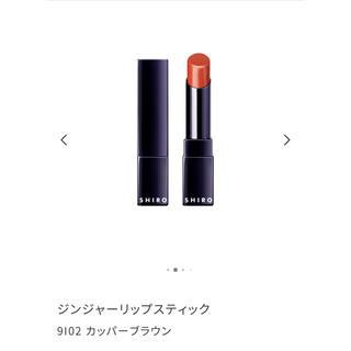 シロ(shiro)のSHIRO ジンジャーリップスティック 9102 カッパーブラウン(口紅)