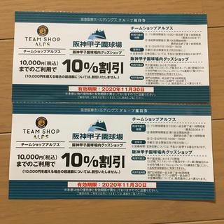 ハンシンタイガース(阪神タイガース)の甲子園球場グッズショップ割引券(応援グッズ)