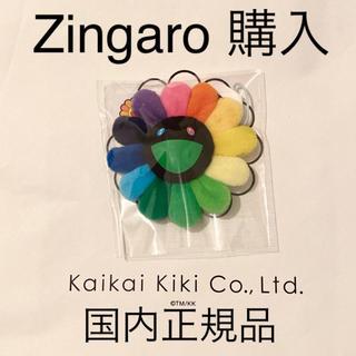 正規品 新品 村上隆 フラワー キーチェーン レインボー Zingaro お花(キャラクターグッズ)