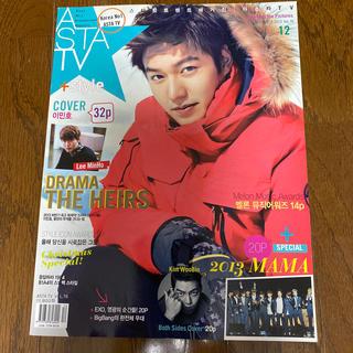 韓国雑誌 イミンホ(男性タレント)