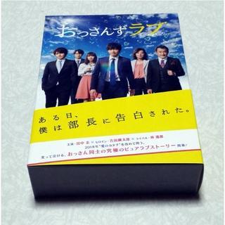 美品 初回限定 おっさんずラブ DVD-BOX 田中圭 ラバーマスコット付(TVドラマ)