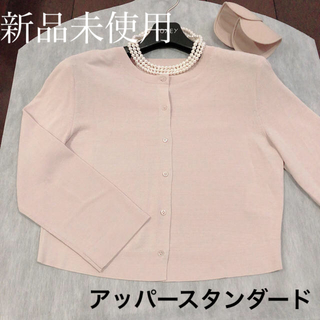 FOXEY - 新品未使用✨FOXEY フォクシー アッパースタンダード カーディガン 40