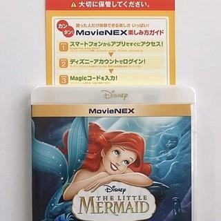 アリエル - ディズニー/リトルマーメイド マジックコードのみ MovieNEX