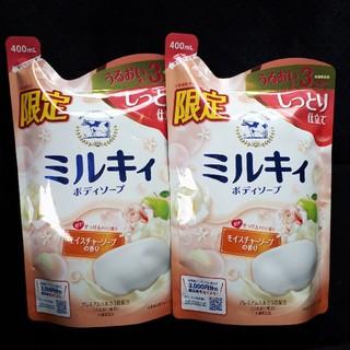 牛乳石鹸 - 【新品】限定ミルキィボディソープ詰替☆モイスチャーソープの香り【400ml×2】