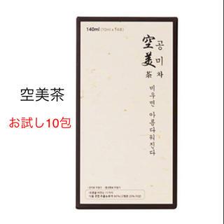 空美茶 ゴンミチャ 韓方 自任堂(ダイエット食品)