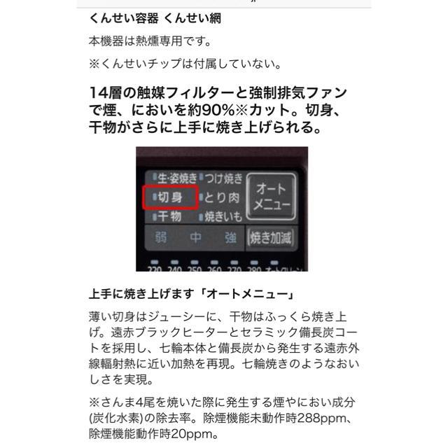 Panasonic(パナソニック)のパナソニック スモークandロースター けむらん亭 NF-RT1000-T スマホ/家電/カメラの調理家電(調理機器)の商品写真