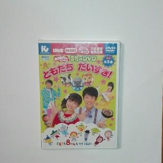 コウダンシャ(講談社)のおかあさんといっしょ DVD  ともだちだいすき!  (キッズ/ファミリー)