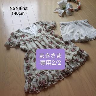 イングファースト(INGNI First)のイングファーストシフォンチュニック&パンツ140cm(Tシャツ/カットソー)