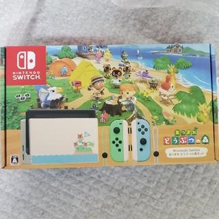 ニンテンドースイッチ(Nintendo Switch)のNintendo Switch あつまれどうぶつの森セット あつ森同梱版 新品(家庭用ゲーム機本体)