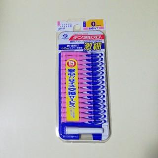 歯間ブラシ 15本入り I字型 サイズssss   激細タイプ デンタルプロ(歯ブラシ/デンタルフロス)