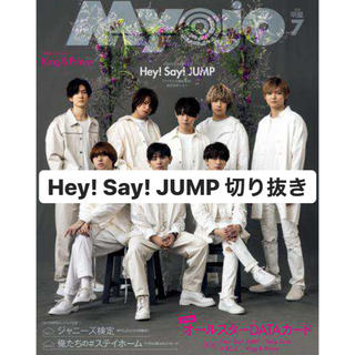 ヘイセイジャンプ(Hey! Say! JUMP)のMyojo 7月号 Hey! Say! JUMP 切り抜き(音楽/芸能)