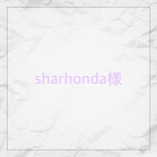 sharhonda様専用(TVドラマ)