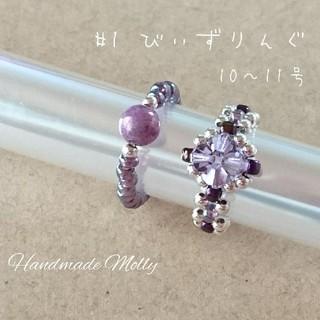 【#1】ビーズリング☆10~11号(リング)