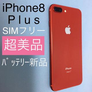 iPhone - 【美品】iPhone8 Plus RED 64GB SIMフリー(151)