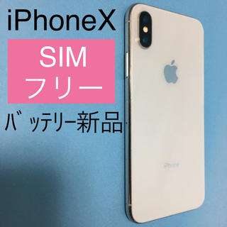 iPhone - iPhone X Silver 64 GB SIMフリー (152)