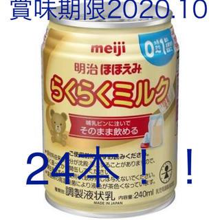 明治 - 【値下げ】明治らくらくミルク 24本 液体ミルク