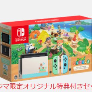 任天堂 - 【新品未開】NintendoSwitch あつまれどうぶつの森セット おまけ付き