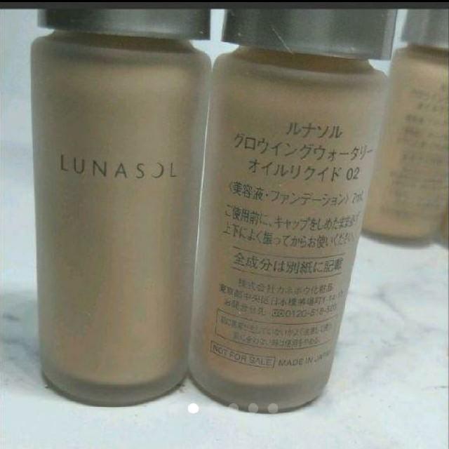 LUNASOL(ルナソル)のLUNASOL グロウイングウォータリーオイルリクイド コスメ/美容のベースメイク/化粧品(ファンデーション)の商品写真
