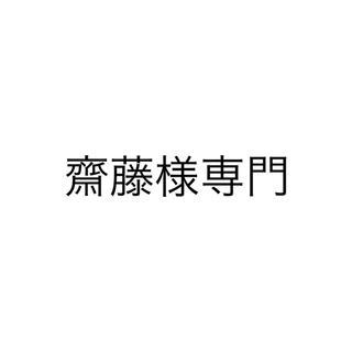 斎藤様専門(その他)