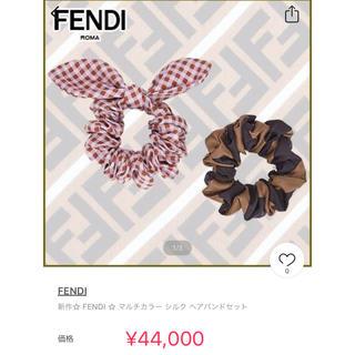 フェンディ(FENDI)のFENDI シュシュ❤️(ヘアゴム/シュシュ)