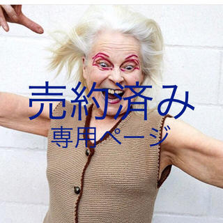 ヴィヴィアンウエストウッド(Vivienne Westwood)のまあ様 専用(その他)