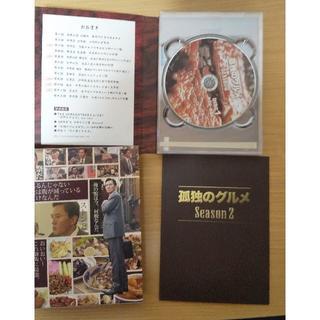 孤独のグルメ シーズン2 DVD BOX 初回限定版 特典付き(TVドラマ)