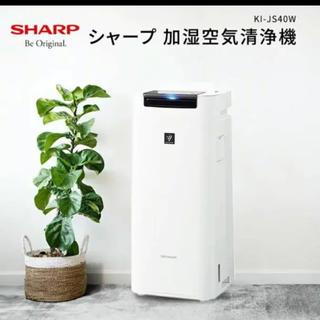 SHARP - 【新品・未開封】シャープ SHARP 加湿空気清浄機 KI-JS40-W