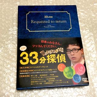 帰ってこさせられた33分探偵 DVD-BOX DVD