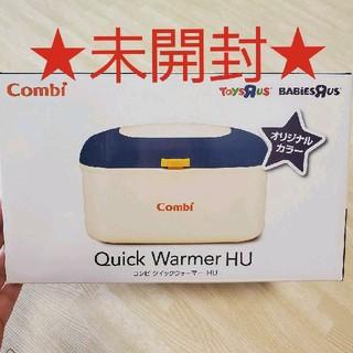 combi - 【新品未使用】コンビ クイックウォーマー HU