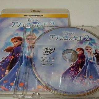 ディズニー(Disney)のアナと雪の女王2 DVDディスク 純正ケース付き(アニメ)