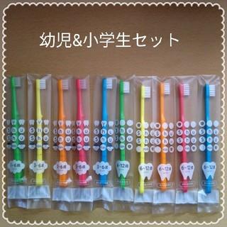 362【歯科専売】幼児ミニ歯ブラシ&小学生歯ブラシ 10本セット(歯ブラシ/デンタルフロス)