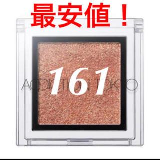 ADDICTION - 【限定品】アディクション アイシャドウ 161 新品未使用