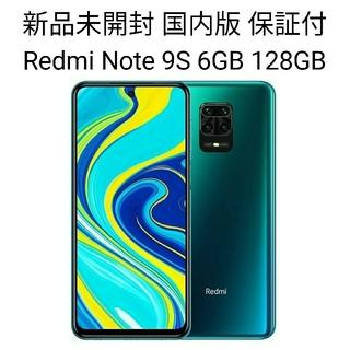 ANDROID - 新品未開封 xiaomi redmi note 9s 国内版 本体 ブルー