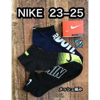 NIKE - NIKE メッシュ編み靴下 3足組  23−25