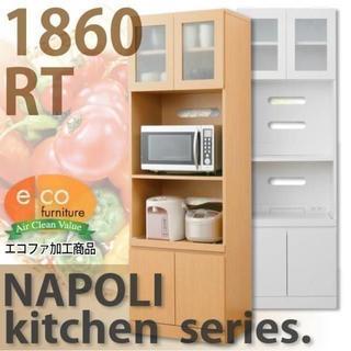 ナポリキッチン家電収納庫(食器棚)NPK-1860RT(キッチン収納)