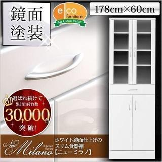 ホワイト鏡面仕上げのスリム食器棚60G【ニューミラノ】(180cm×60cm)(キッチン収納)