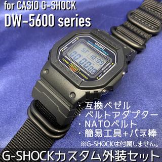 5600系G-SHOCK用 互換ベゼル&NATOベルトセット ブラック(腕時計(デジタル))