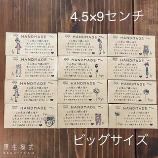 4.5×9センチ ビッグサイズ ハンドメイド サンキューシール(カード/レター/ラッピング)
